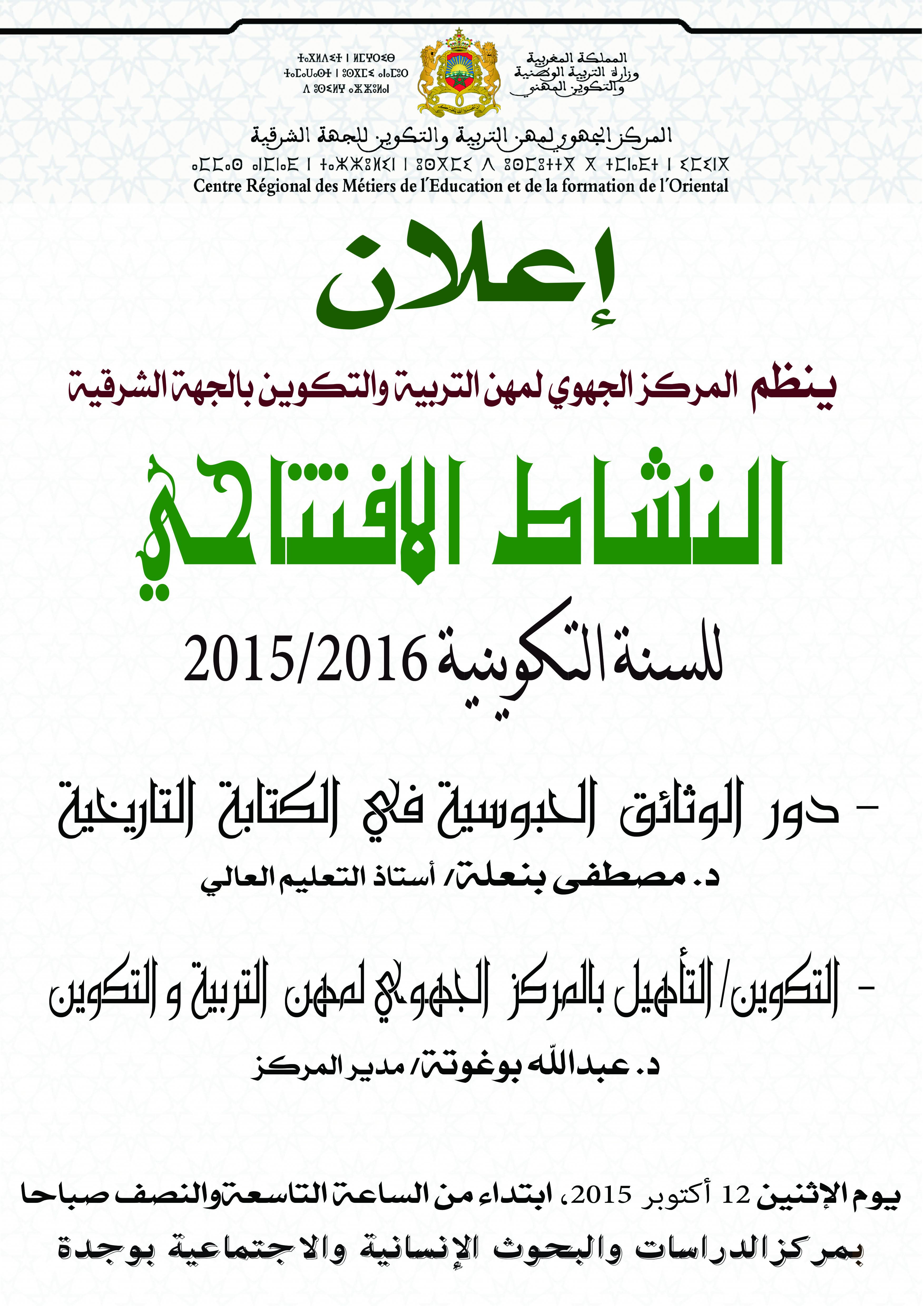 إعلان النشاط الافتاحي للسنة التكوينية 20152016