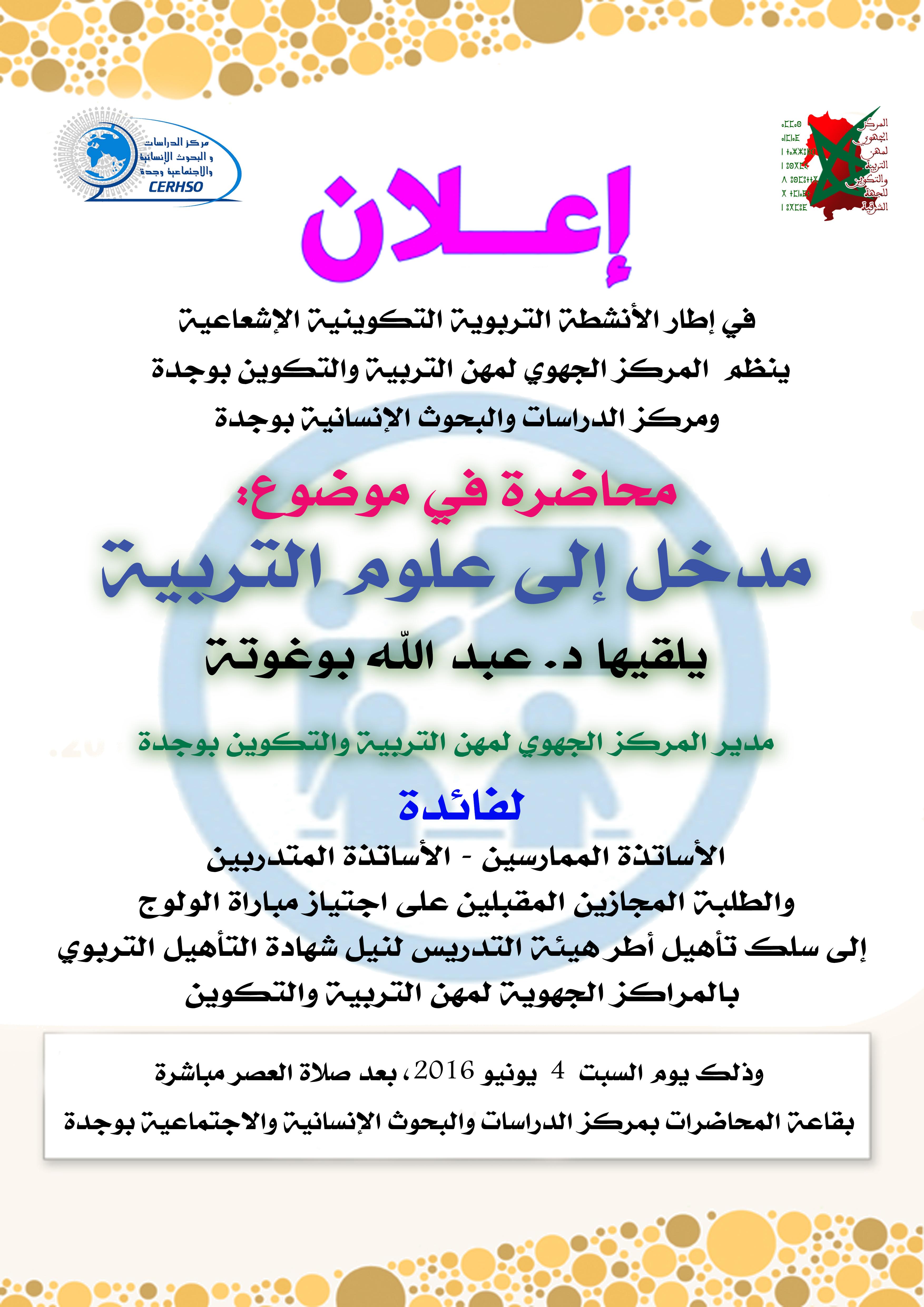 dawra2016Bourhaouta