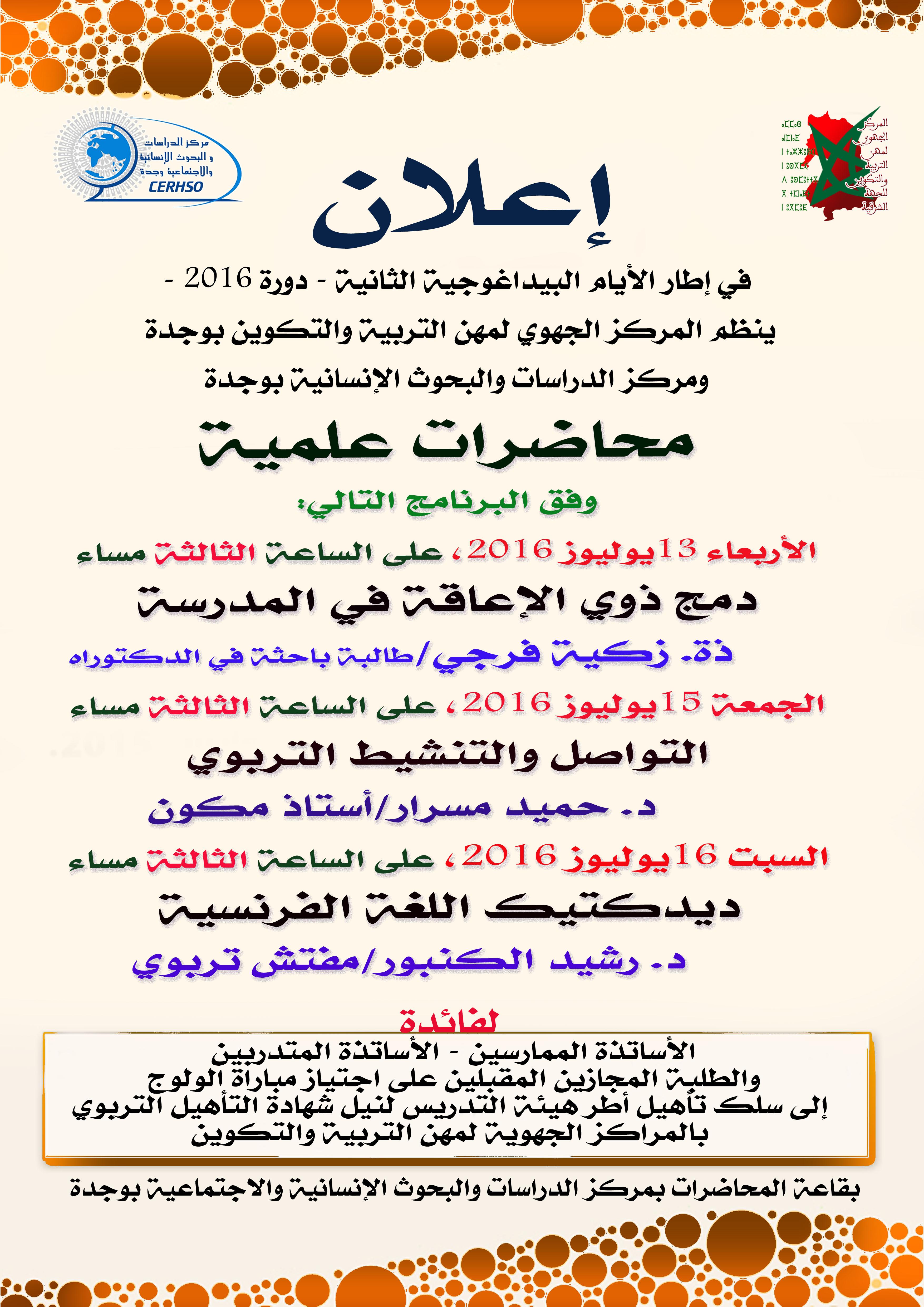 dawra2016_11--16juillet