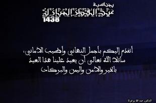 تهنئة الفطر_1438