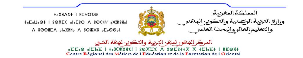 المركز الجهوي لمهن التربية والتكوين لجهة الشرق