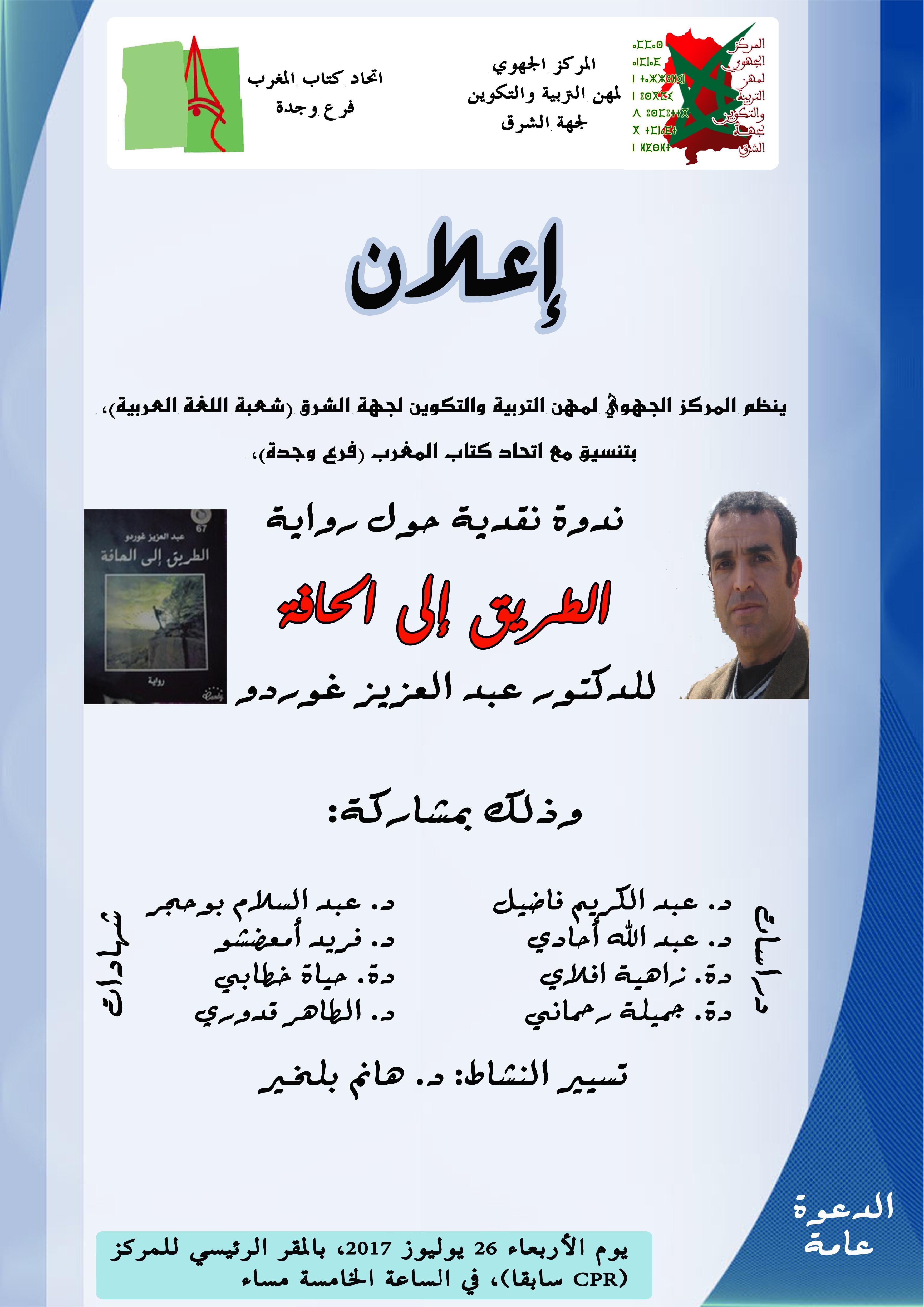 إعلان الندوة النقدية لكتاب عبد العزيز غوردو يوليوز 2017