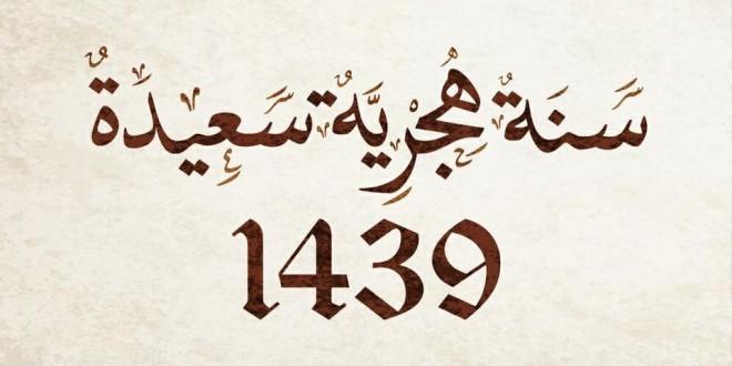 سنة هجرية 1439