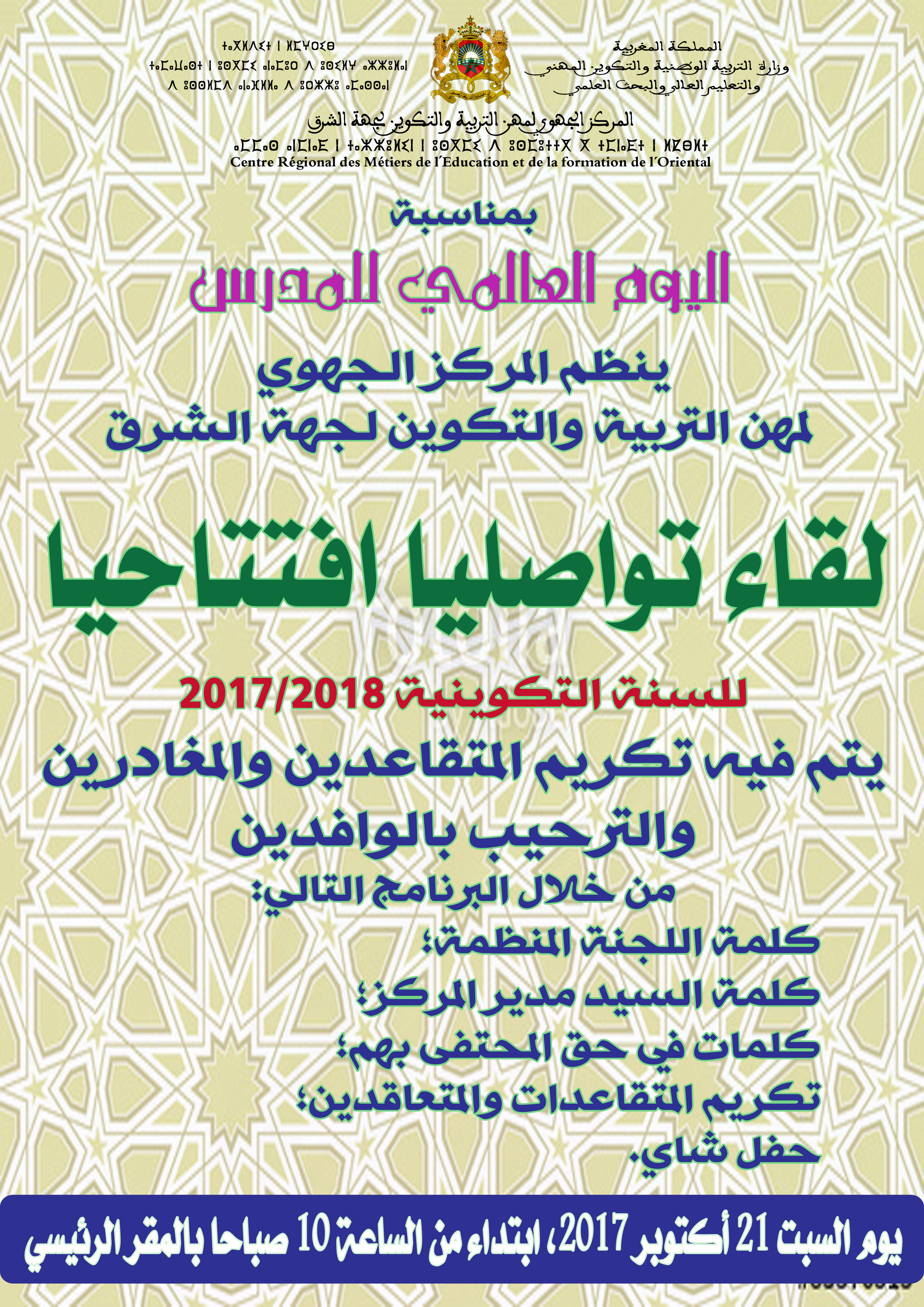إعلان افتتاح السنة التكوينية 20172018